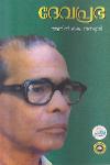 Thumbnail image of Book ദേവ പ്രഭ