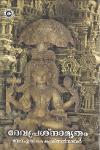 Thumbnail image of Book Devaprasnamrutham Part 1