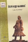 Thumbnail image of Book Divan Raja Kesavadas