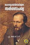 Thumbnail image of Book ഡോസ്റ്റോയ് വ് സ്കിയുടെ സര്ഗപര്യ