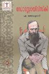 Thumbnail image of Book Dostoyevsky