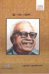 Thumbnail image of Book E M S