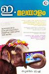 Thumbnail image of Book ഇ മലയാളം