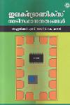 Thumbnail image of Book Electronics Adisthanathathwangal