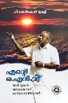 Thumbnail image of Book എന്റെ ഒ എന് വി