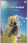 Thumbnail image of Book Erapitiyan Chetikal