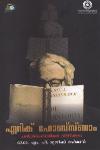 Thumbnail image of Book Eric Hobsbvwn Charitra Rachanayile Vismayam