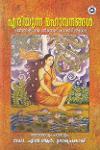 Thumbnail image of Book എരിയുന്ന മഹാവനങ്ങള് ചിന്താവിഷ്ടയായ സീതയുടെ ശതാബ്ദി സ്മരണ