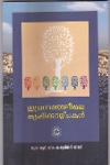 Thumbnail image of Book Esrayelile Krishikazhchakal