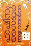 Thumbnail image of Book ഫാഷിസം സൈബര് യുഗത്തില്