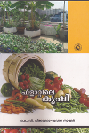 Thumbnail image of Book Flattile Krishi