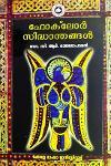 Thumbnail image of Book ഫോക്ലോർ സിന്ധാന്തങ്ങള്