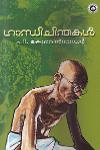 Thumbnail image of Book Gandhi Chinthakal