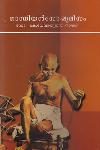 Thumbnail image of Book Gandhian Socialism