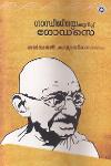Thumbnail image of Book Gandhijiyekurichu Godse