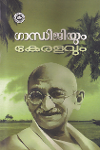 Thumbnail image of Book Gandhijiyum Keralavum