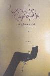 Thumbnail image of Book ഗംഗാ പ്രവാഹം