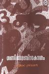 Ganitha Sabdakosham