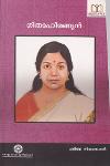 Thumbnail image of Book Geetha Hiranyan