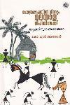 Thumbnail image of Book ഗോത്രഭാഷയില് നിന്നും മലയാള ലിപിയിലേക്ക്