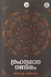 Thumbnail image of Book Grahsthana Ganitham