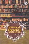 Thumbnail image of Book ഗ്രന്ഥസൂചി നിര്മാണവും വര്ഗീകരണവും