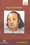 Thumbnail image of Book ഗുരു ഗോപിനാഥ്