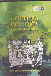 Thumbnail image of Book Hashyam Novel Silpathil