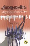 Thumbnail image of Book ഹിന്ദുത്വഫാഷിസം - ചരിത്രവും സിദ്ധാന്തവും