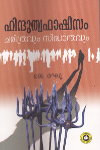 Thumbnail image of Book Hinduthwafashisam Charithravum Siddhanthavum