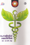 Thumbnail image of Book Holistic Medicine