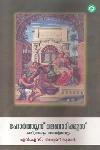 Thumbnail image of Book Hortus Malabaricus Charitravum Sastravum