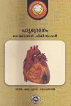 Thumbnail image of Book Hridrogam Karanngal Chikilsakal
