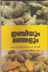Thumbnail image of Book Inchiyum Manjalum