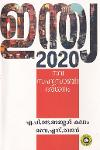 Thumbnail image of Book ഇന്ത്യ 2020 നവ സഹസ്രാബ്ദ ദര്ശനം