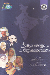 Thumbnail image of Book India Charitravum Charitrakaranmarum