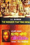Thumbnail image of Book ഇന്ത്യ എന്ന വിസ്മയം