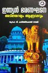 Thumbnail image of Book ഇന്ത്യൻ ഭരണഘടന അടിത്തറയും ആരൂഢവും