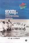 Thumbnail image of Book ഇന്ത്യന് സ്വതന്ത്യ്ര സമരവും കേരളവും
