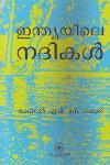 Thumbnail image of Book ഇന്ത്യയിലെ നദികള്
