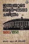 Thumbnail image of Book ഇന്ത്യയുടെ ഭരണഘടനാ ചരിത്രം 1600-1950