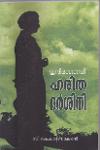 Thumbnail image of Book Indira Gandhi Haritha Darshini