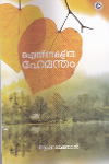Thumbnail image of Book Inthanikalil Hemantham