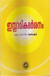 Thumbnail image of Book Islamika Darshanam