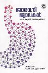 Thumbnail image of Book ജഠരാഗ്നി ജ്വാലകള്