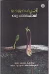 Thumbnail image of Book Jaiva Krishi
