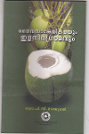 Thumbnail image of Book Jaivasankethikavidhyayum Elaneergramavum