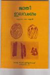 Thumbnail image of Book ജാതി ഇലവംഗം