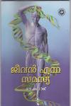 Thumbnail image of Book Jeevan Enna Samashya