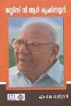 Thumbnail image of Book ജസ്റ്റിസ് വി ആര് കൃഷ്ണയ്യര്